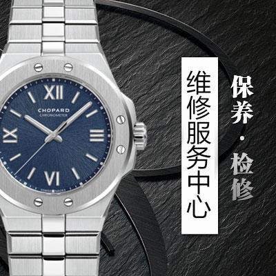 萧邦手表表盘里面为何会生锈