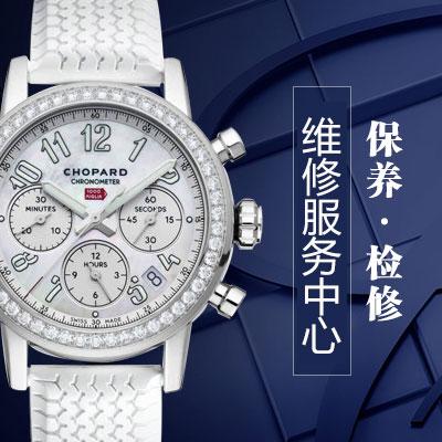 萧邦高级珠宝手表大放异彩(图)